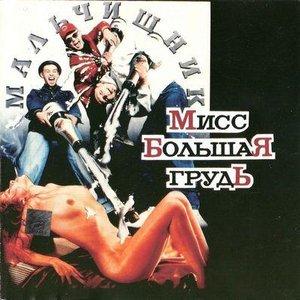 Image for 'Мисс Большая Грудь'