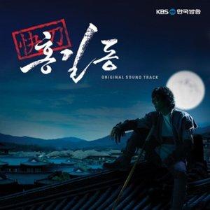 Bild für '쾌도 홍길동 OST'