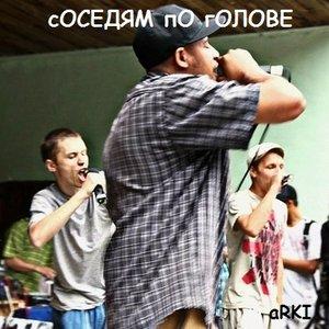 Image for 'Соседям по голове'