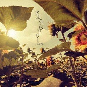 Image for 'さよならリリー'
