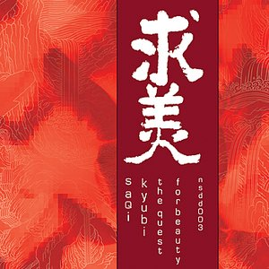 Image for 'Kyubi EP'