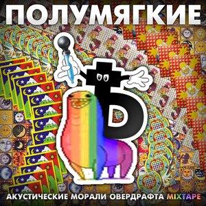 Bild für 'Друзьям'