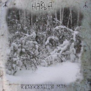 Image for 'Колокольцы Мар'
