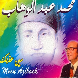 Image for 'Meen aziback'