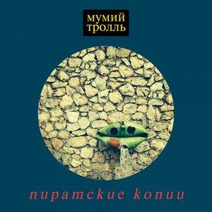 Image for 'Пиратские Копии'