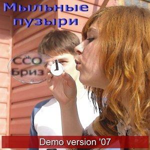 Bild för 'Мыльные пузыри (demo)'
