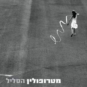 Image for 'אין לי מקום'