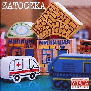 Image for 'Шэрыя'