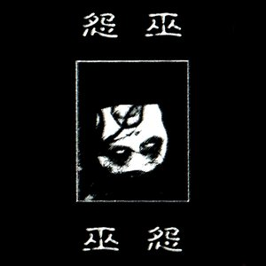 Image for '巫怨'