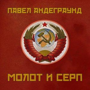 Image for 'Качает матросов'