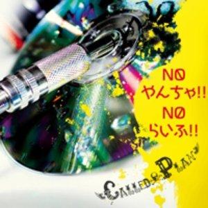 Image for 'NOやんちゃ!!NOらいふ!!'