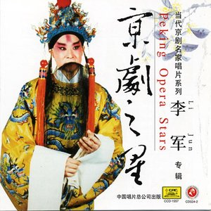 Imagen de 'Peking Opera Star (Li Jun)'
