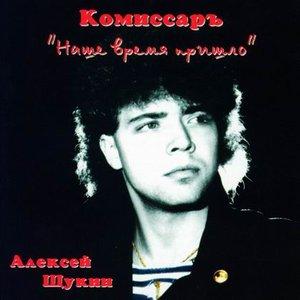 Image for 'Наше Время Пришло'