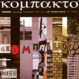 Image for 'Компакто'