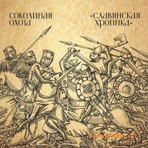 Image for 'Песнь Никлота'