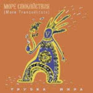 Image for 'Трубка Мира'