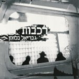 Image for 'רכבות'