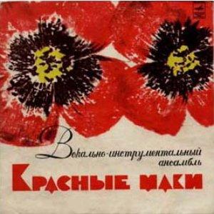 "Image for 'Виа ""Красные Маки""'"
