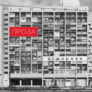 Image for 'Проза'