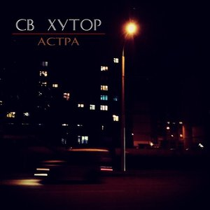 Image for 'Астра'