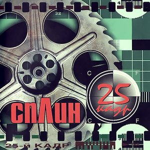 Image for '25 кадр'