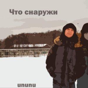 Image for 'Что снаружи'