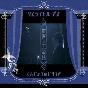Image for 'Gunjo Velvet'