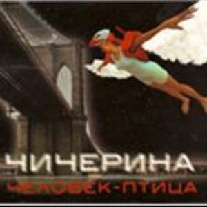 Image for 'Человек - Птица'