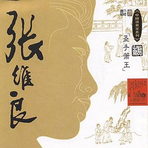 Image for 'Master of Chinese Traditional Music - Zhang Weiliang: Xiao'