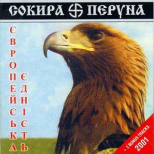 Bild für 'Слов'янин'