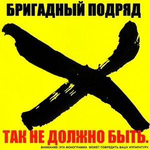 Image for 'Так Не Должно Быть'