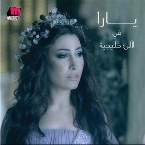 Image for 'Yara Fi La'ale' Khalijiyah'