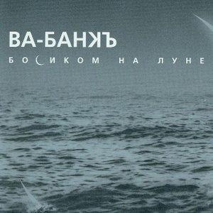 Imagen de 'Босиком На Луне'