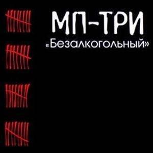 Image for 'Безалкогольный'