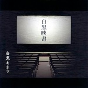 Image for '白黒映畫'