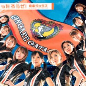 Image for '栄えろ羽ばたけ ガッタス ブリリャンチス H.P.'