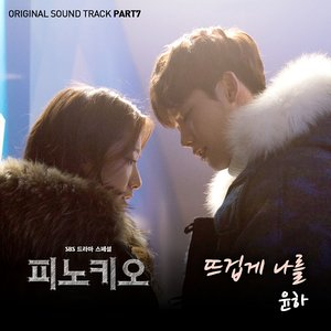Image for '피노키오 OST Part 7'