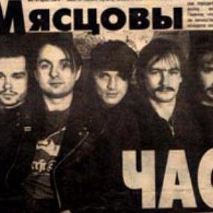 Image for 'Мясцовы Час'