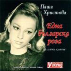 Image for 'Една българска роза: Златни хитове'