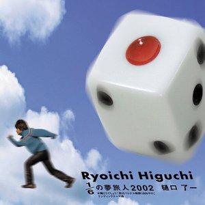 Image for '1/6の夢旅人2002'