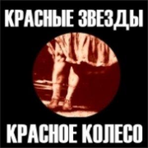 Image for 'Красное колесо'