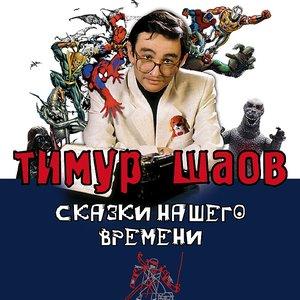 Image for 'Разговор с критиком'