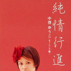 Bild för '純情行進曲'