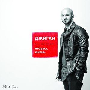 Image for 'Музыка. Жизнь.'