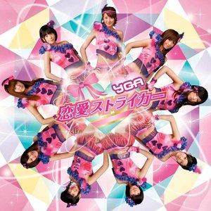 Image for '恋愛ストライカー'