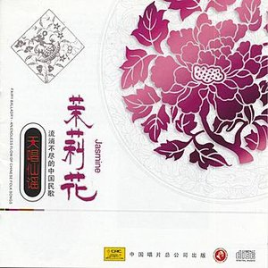 Image for 'The Land Is Back In Agrarian Reform (Tu Di Huan Jia)'