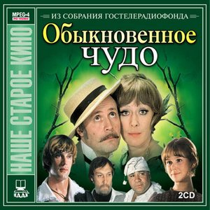Image for 'Обыкновенное Чудо'