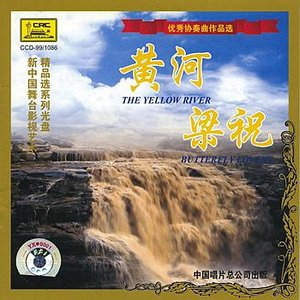 Image for 'The Yellow River and Butterfly Lovers'