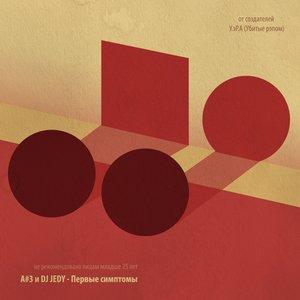 Image for 'A#3 и DJ JEDY'