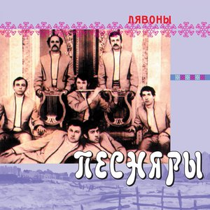 Image for 'Лявоны'